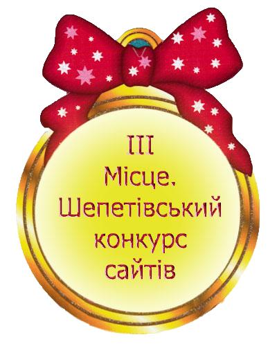 Сайт посів 3 місце 2014р на конкурсі сайтів навчальних закладів м.Шепетівки